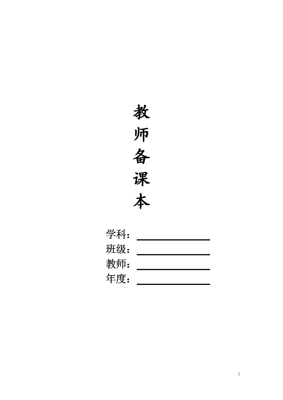 苏教版小学二年级上册语文教案全册.doc