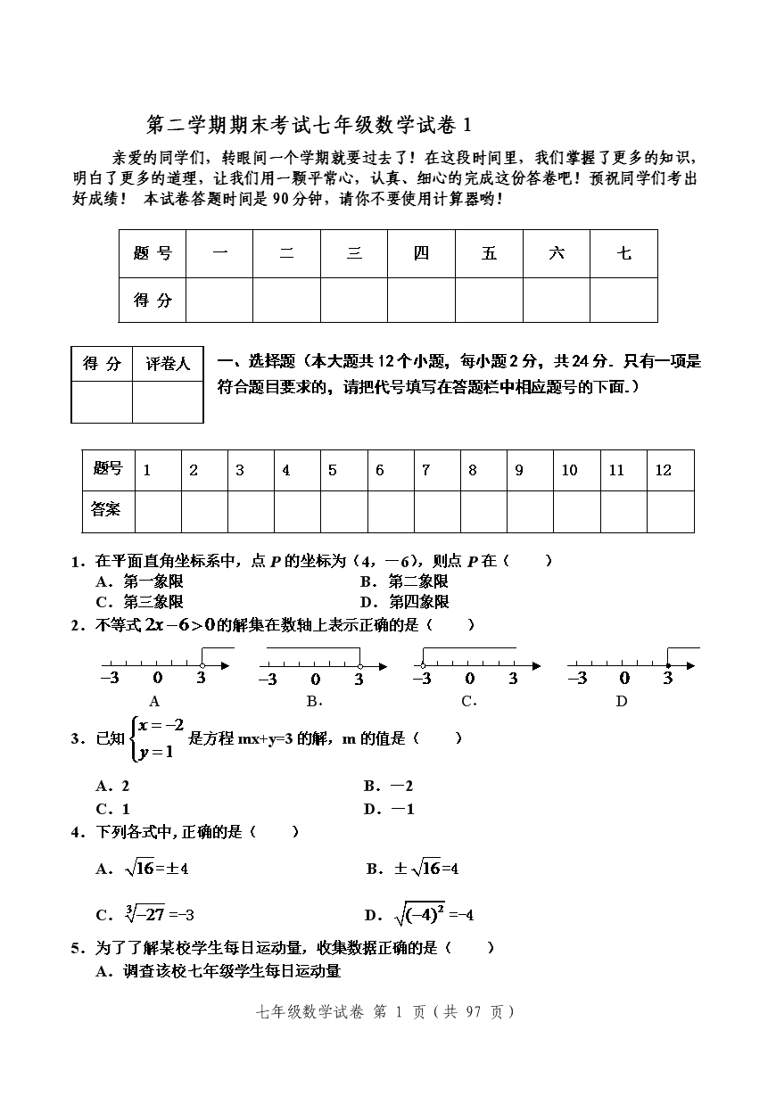 数学七年级下册期末测试卷共6套.doc