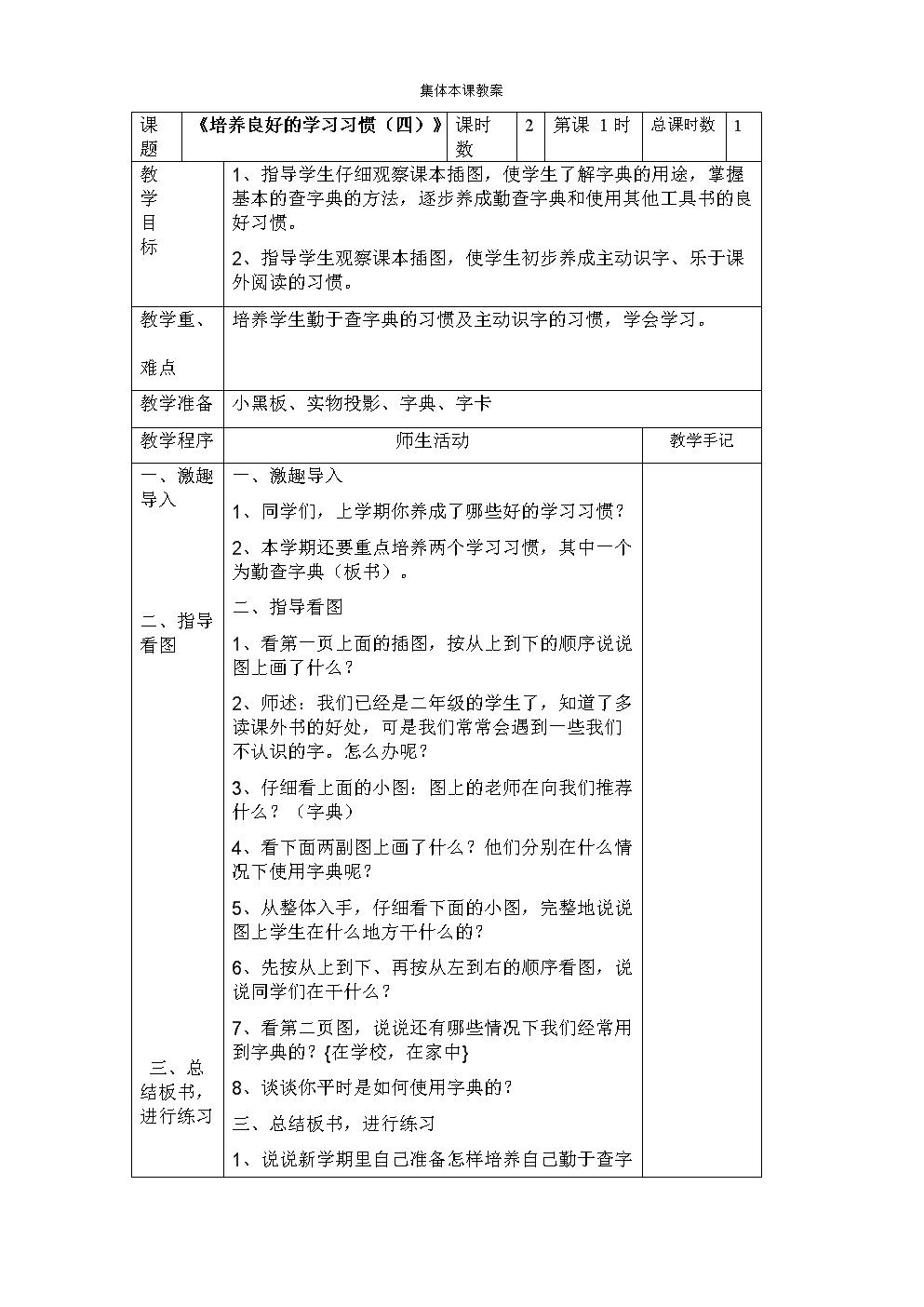 苏教版小学二年级语文下册教案全册.doc