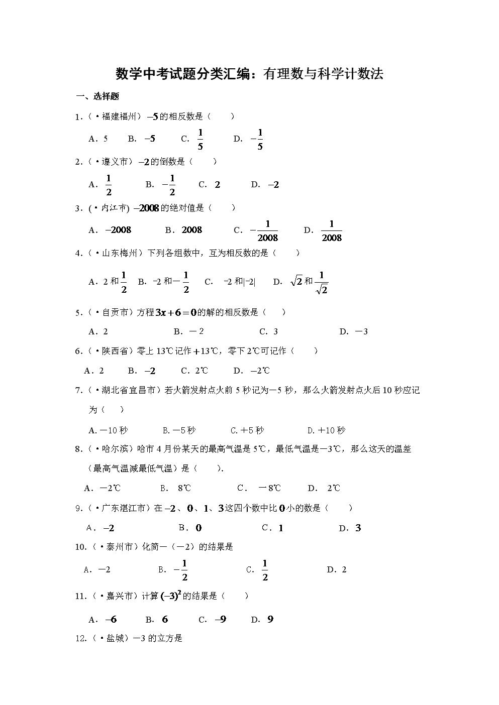 数学中考试题分类汇编:有理数与科学计数法.doc