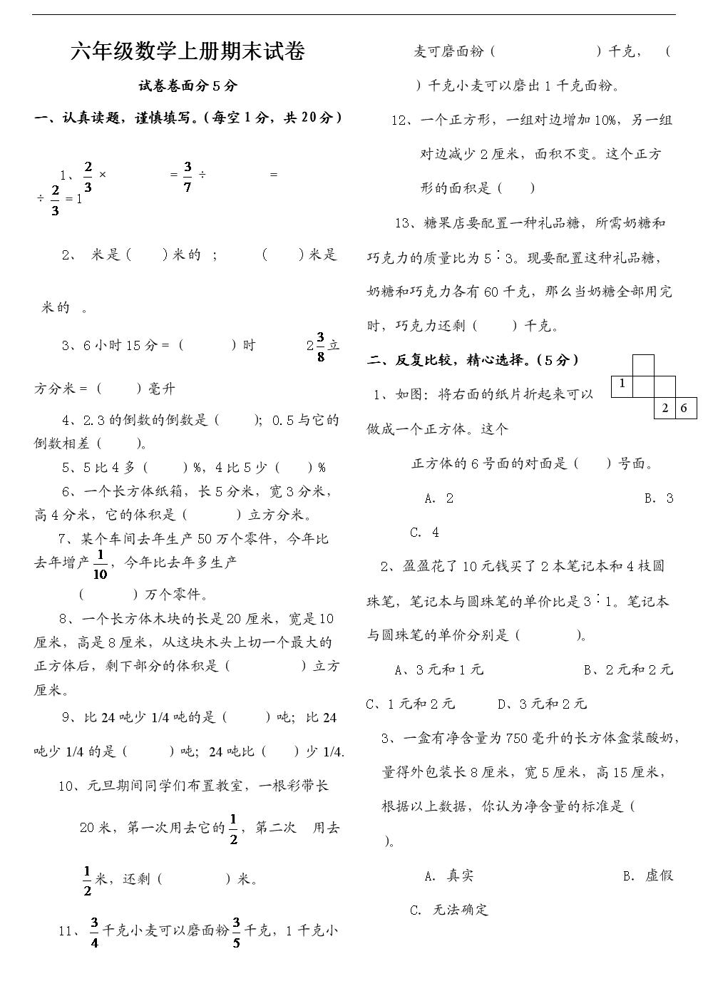 苏教版小学六年级数学上册期末测试题共7套.doc