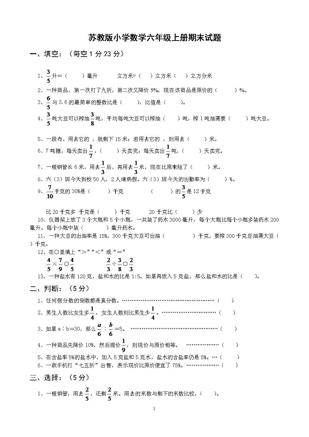 苏教版六年级上册数学期末试卷共10套.doc