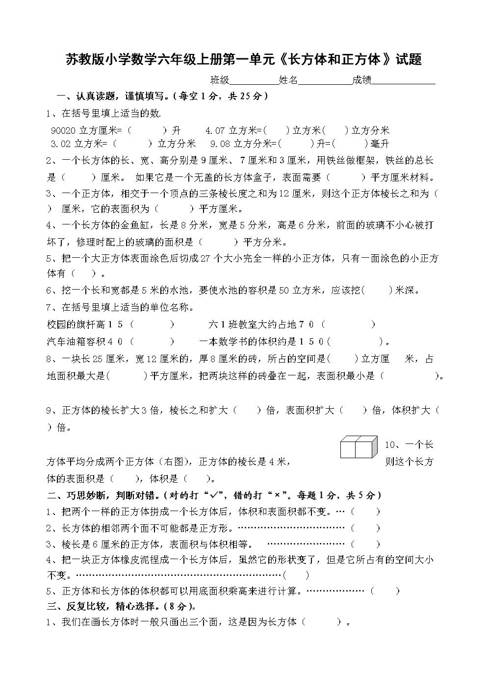 苏教版小学数学六年级上册单元检测试题全册.doc