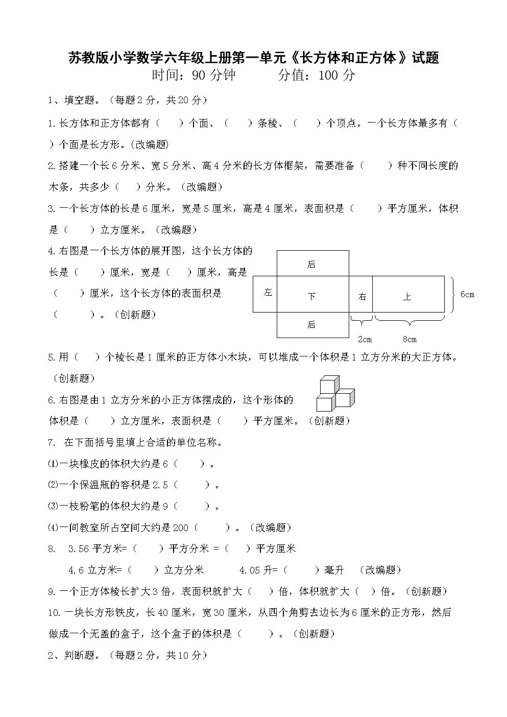 苏教版小学数学六年级上册单元试题共2017用.doc