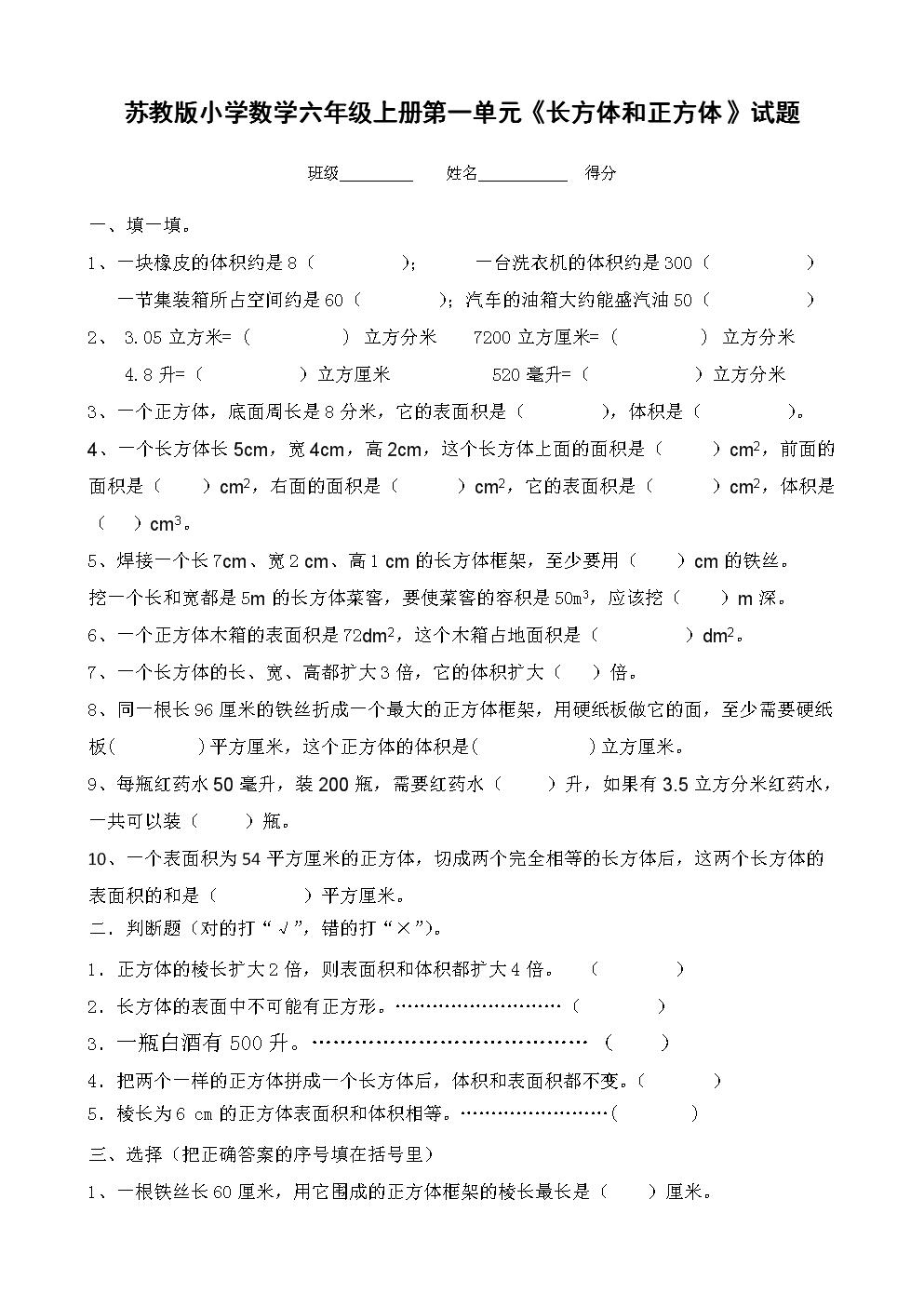 苏教版小学数学六年级上册单元试题全册2017年用.doc