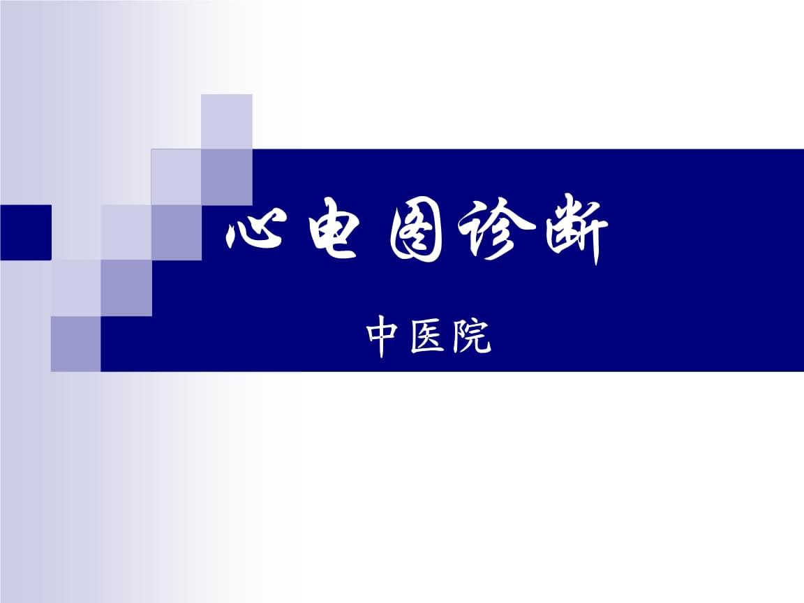 诊断学心电图诊断课程.ppt