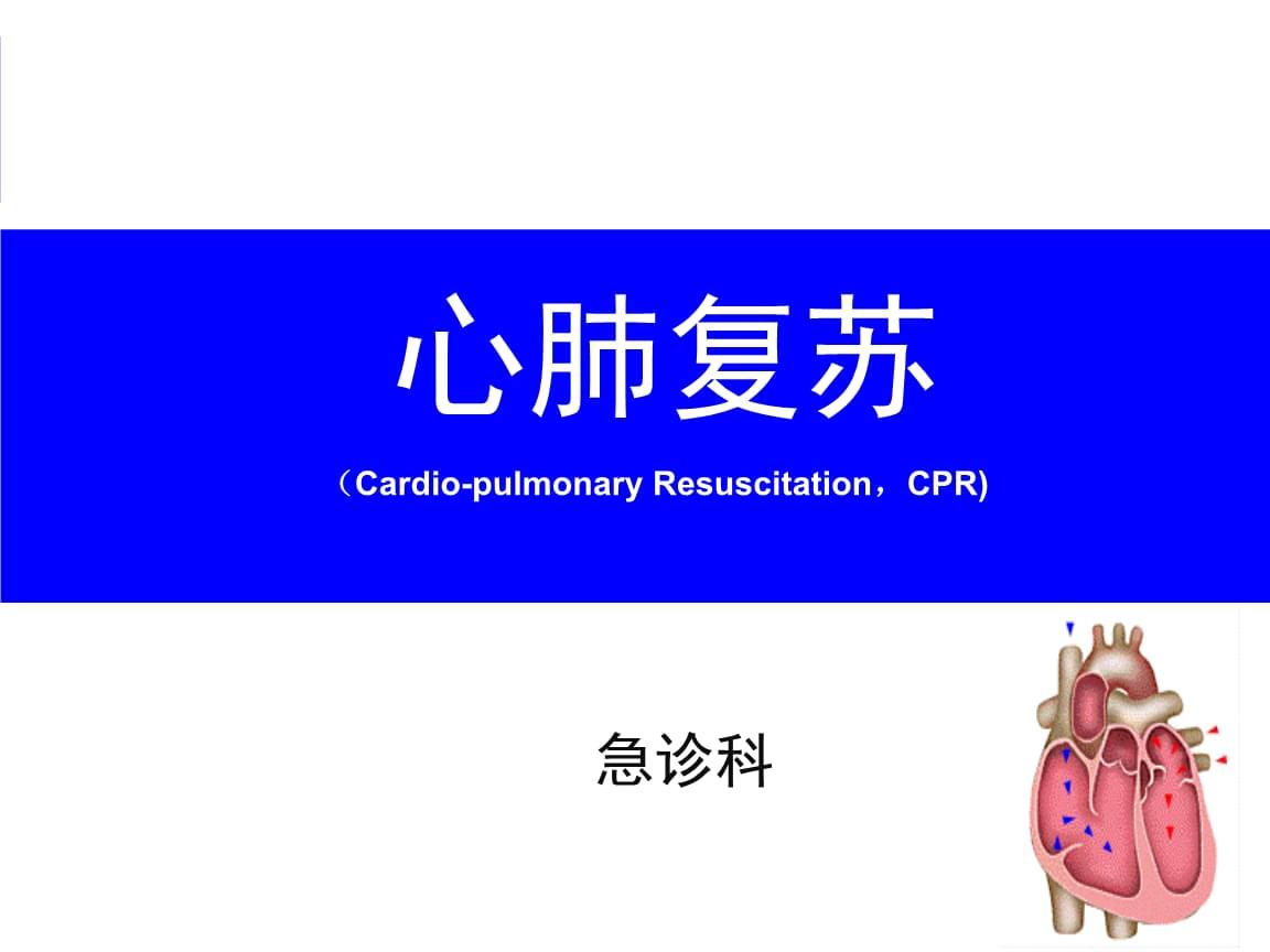 急诊科CPR心肺复苏.ppt