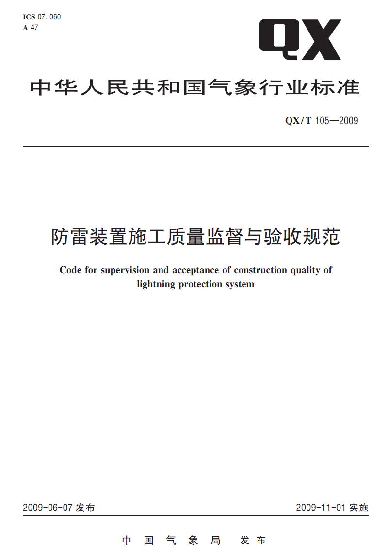 QXT 105__防雷装置施工质量监督与验收规范.pdf