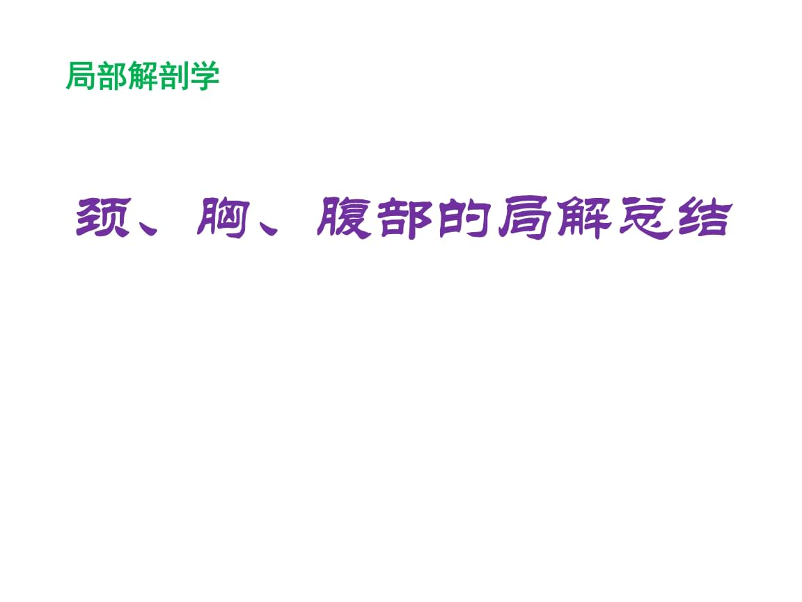 局部解剖学课件-局解-颈胸腹部总结(完整版).pptx