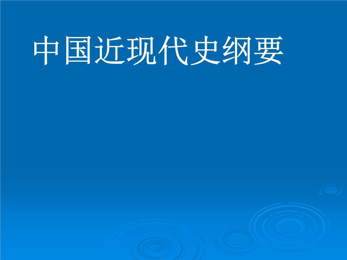 0.中国近现代史纲要综述.ppt