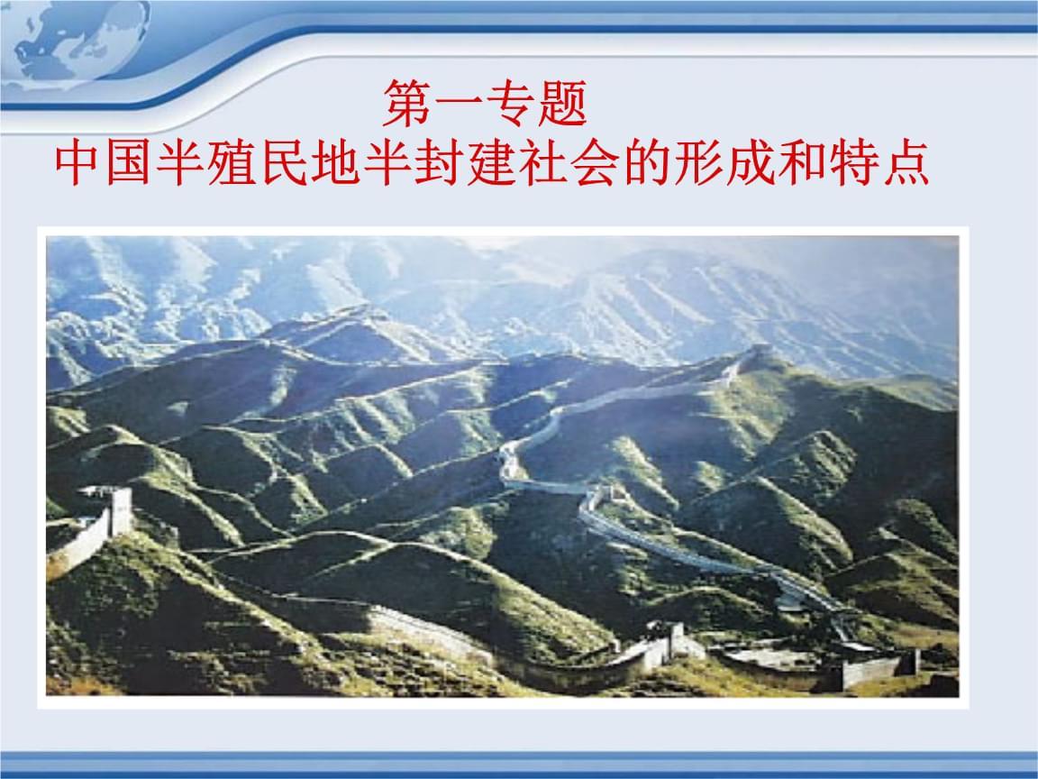1.2.中国半殖民地半封建社会形成和特点 定稿.ppt