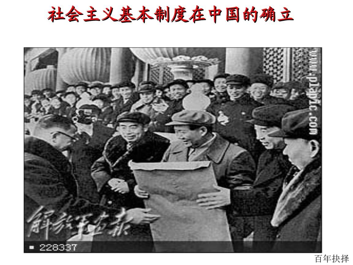 8.第八章社会主义制度的确立.ppt