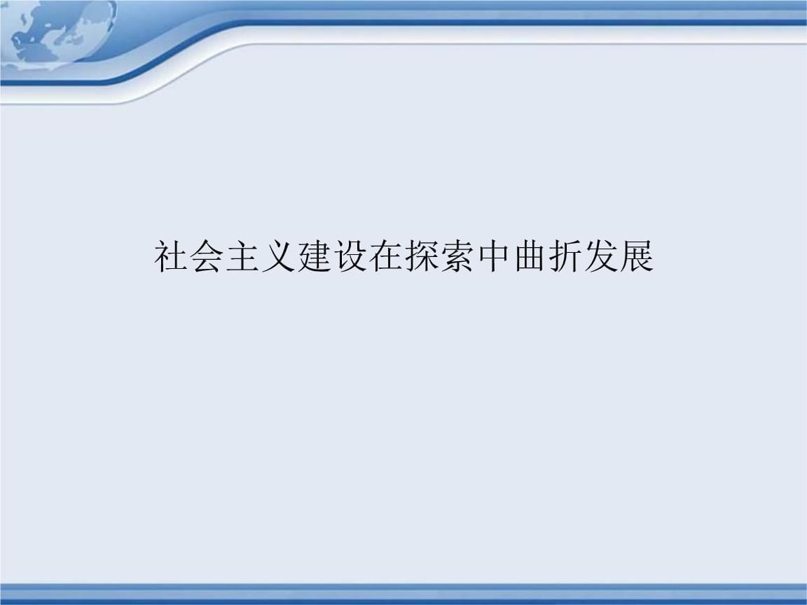 9.第九章社会主义建设曲折发展.ppt