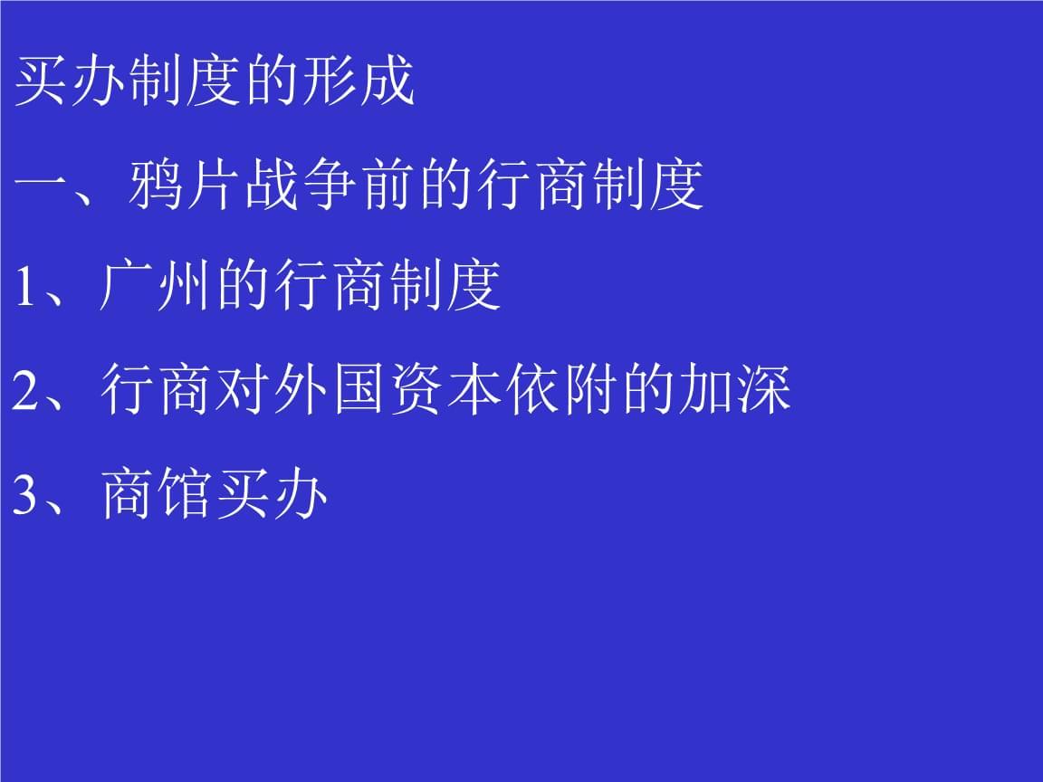 近代史课件-2.旧中国的买办.ppt