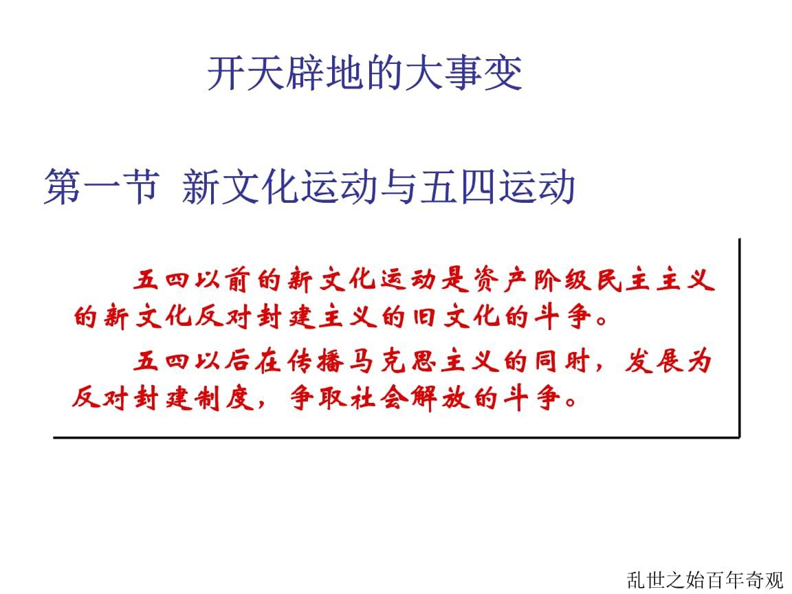 近代史课件-4.开天辟地.ppt