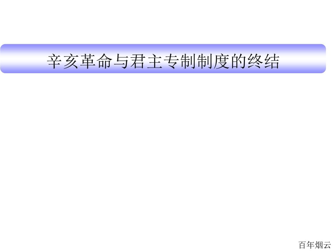 近代史课件-5.辛亥革命.ppt