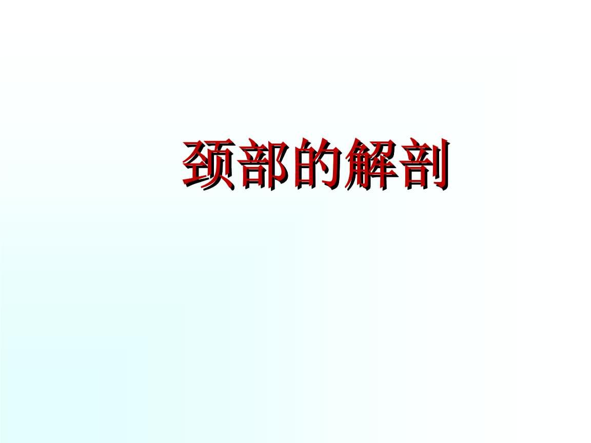 局部解剖学课件-颈、腹局解(完整版).ppt