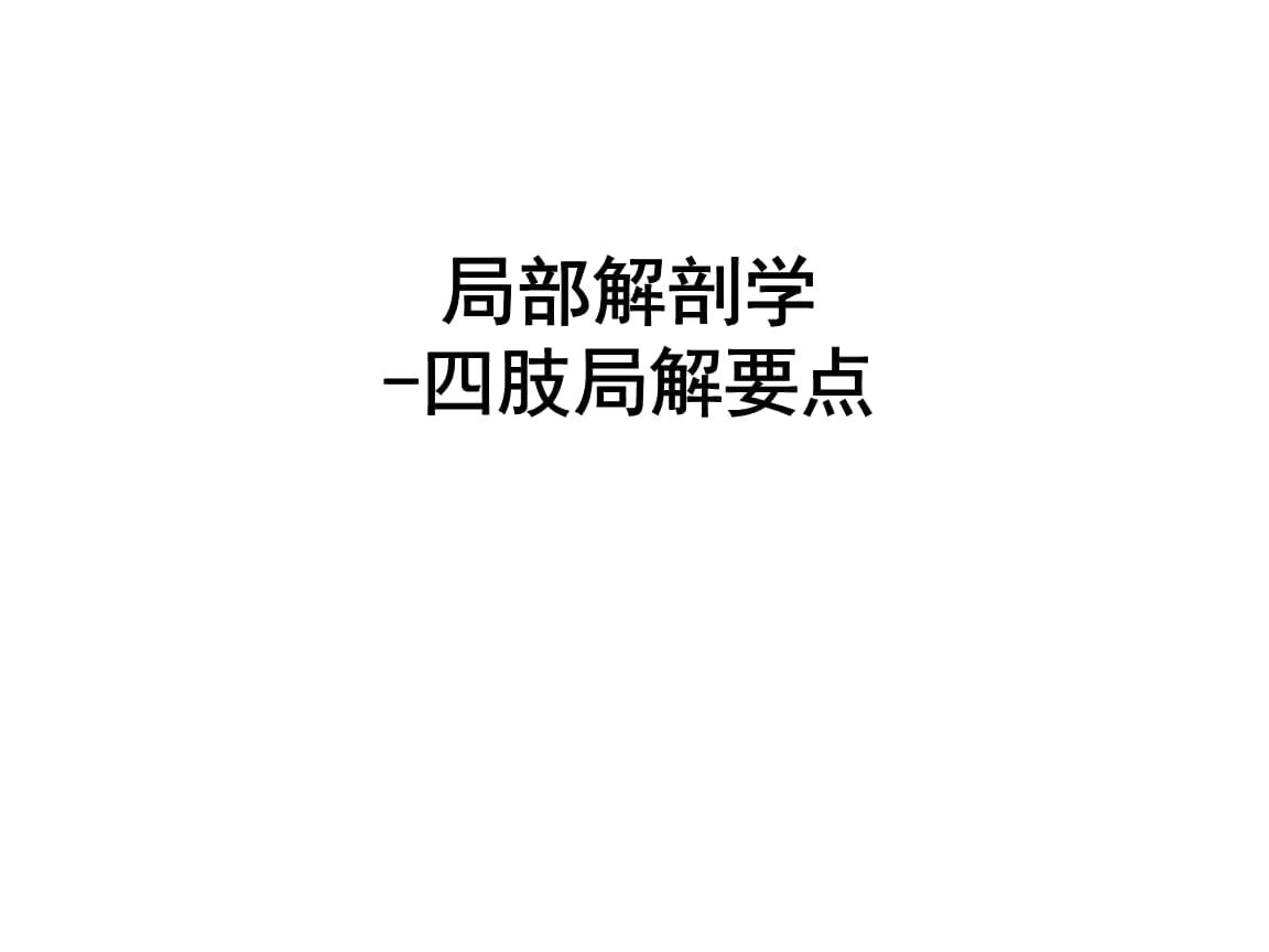 局部解剖学课件-四肢局解-总结(完整版).ppt