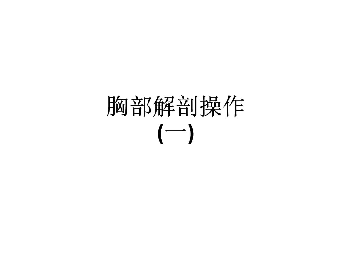 局部解剖学课件-胸腹部解剖(1)(完整版).ppt