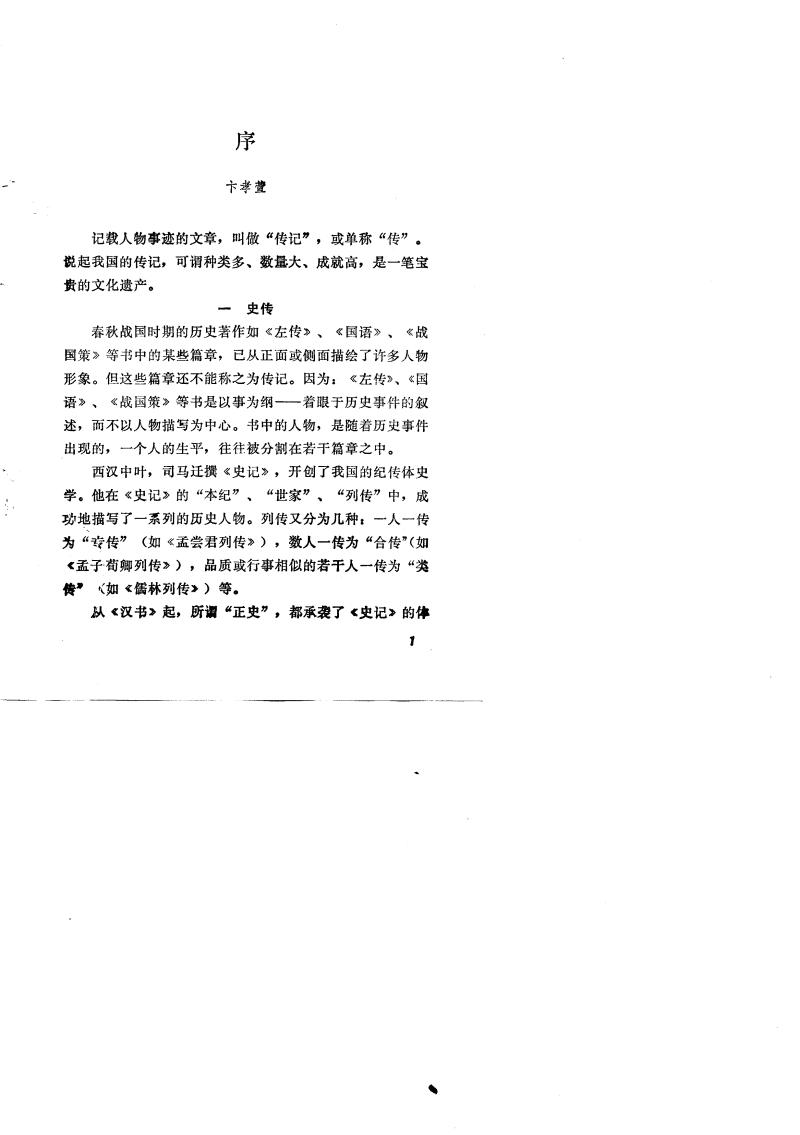 唐代传记选粹.pdf