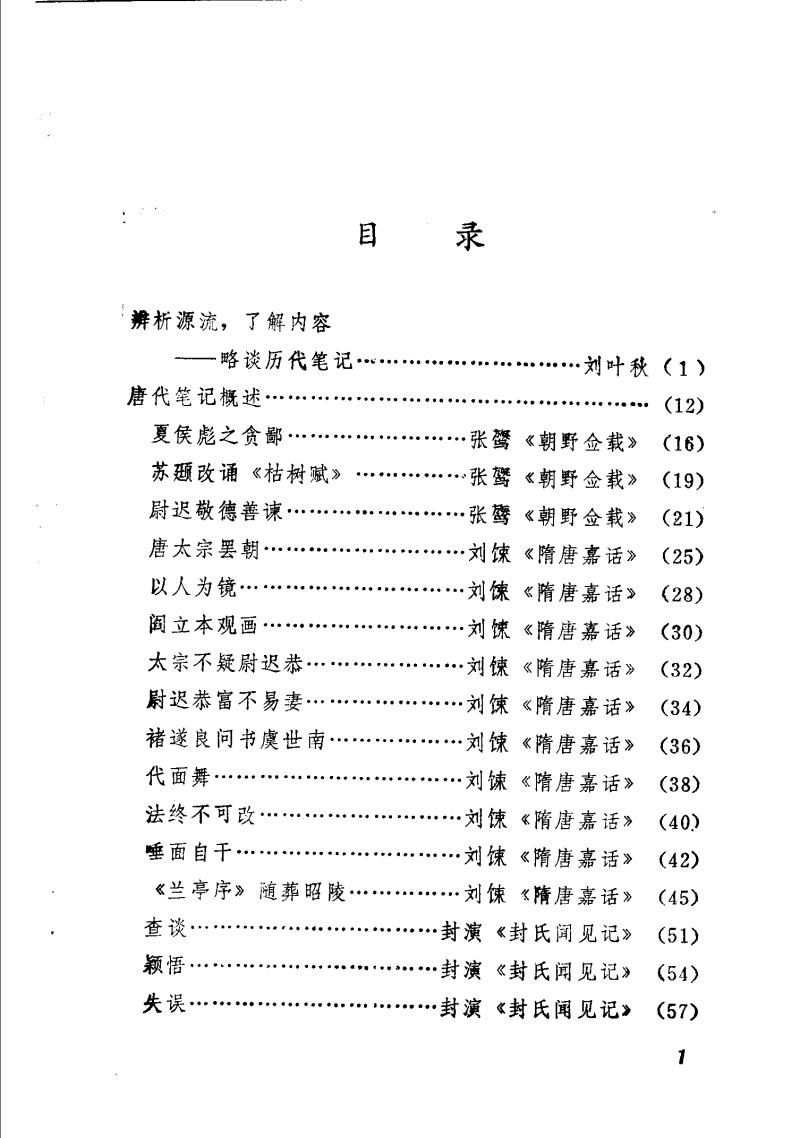 唐代笔记选粹.pdf