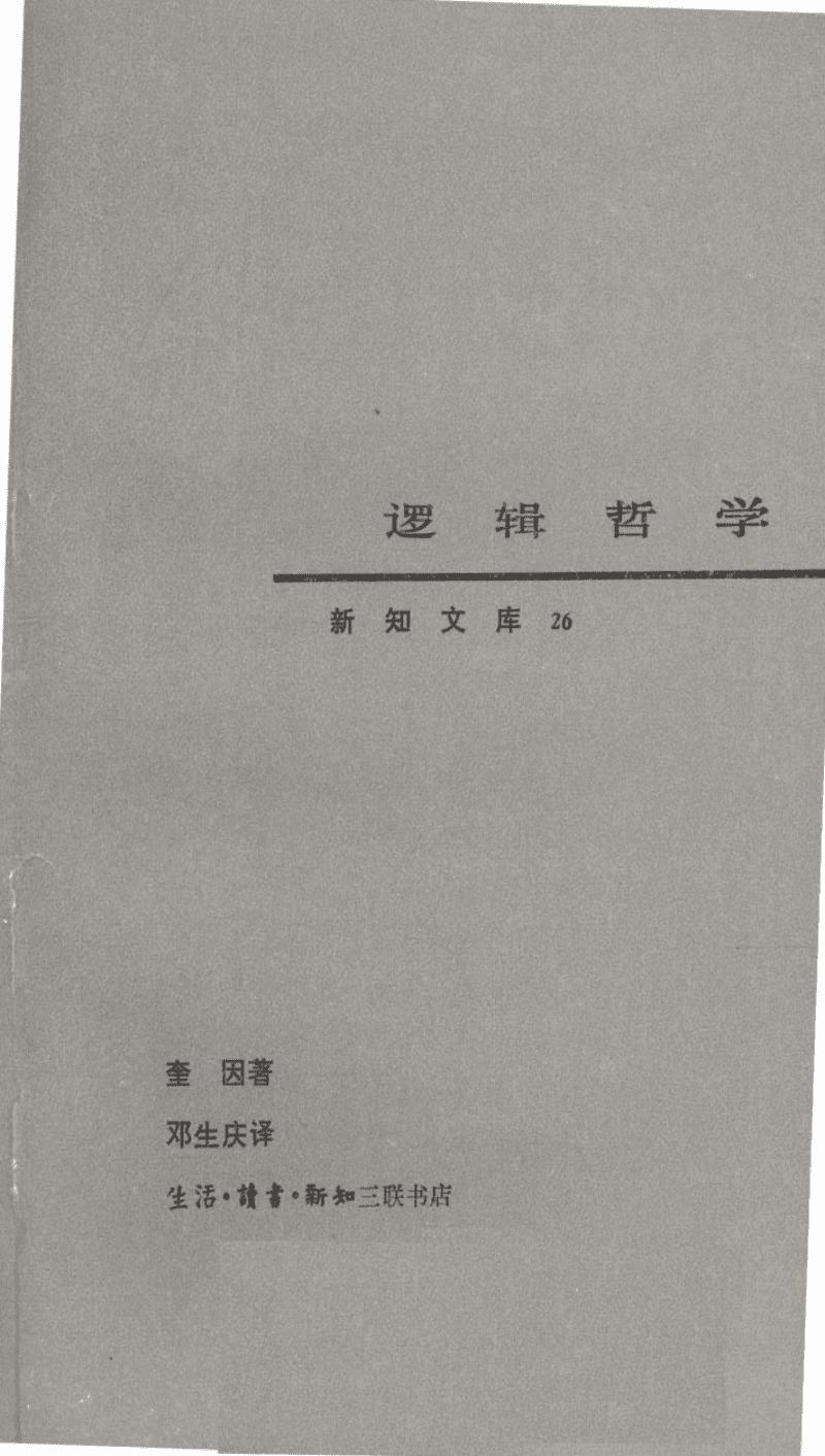 新知文库 26 逻辑哲学.pdf
