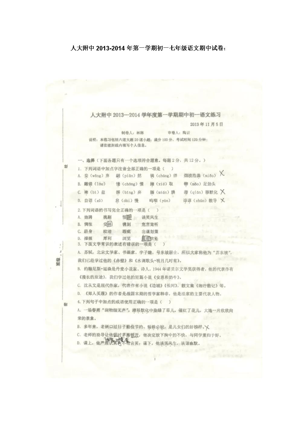 人大附中2013-2014学年度第一学期初一语文期中试题.docx