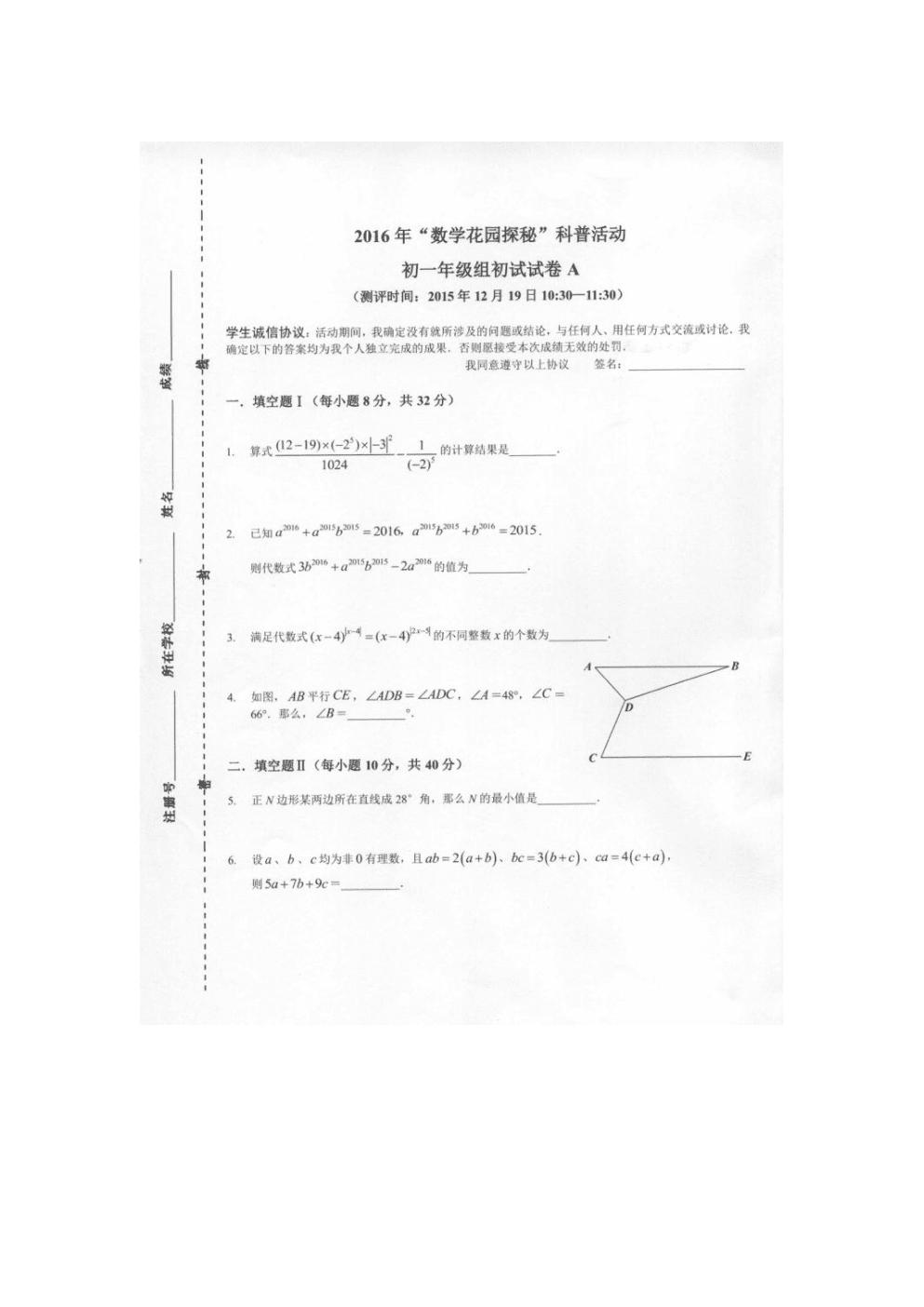 【奥林匹克竞赛】2016年初中数学花园探秘(迎春杯)初赛初一试题.docx