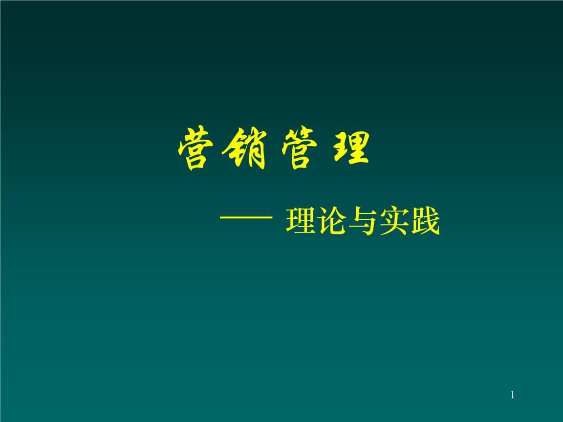 营销管理——理论与实践(EMBA教材).ppt