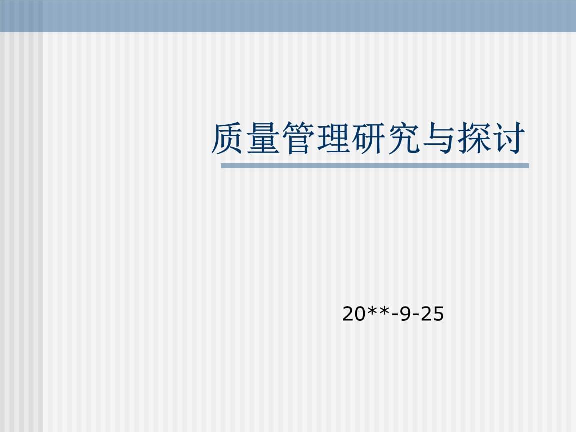 质量管理研究与探讨.ppt
