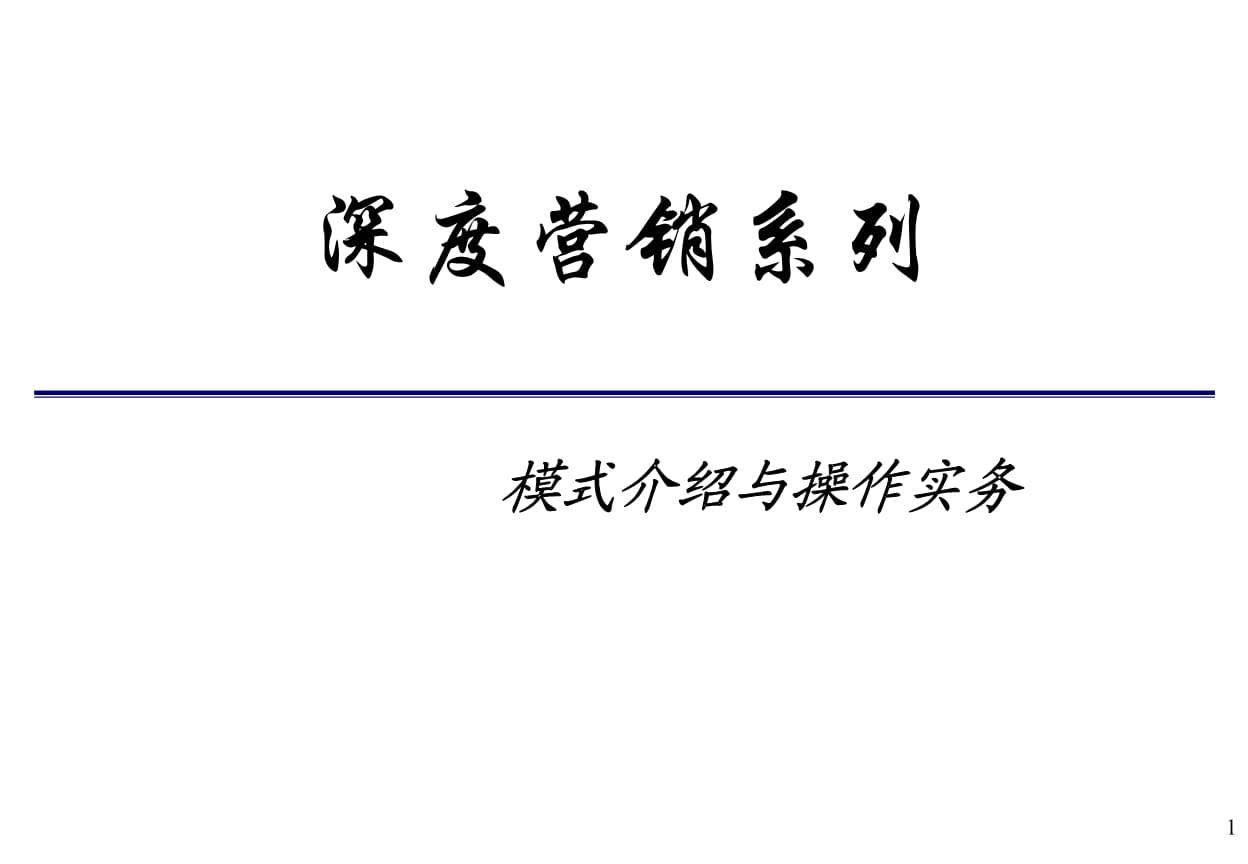深度营销操作——模式介绍与操作实务.ppt