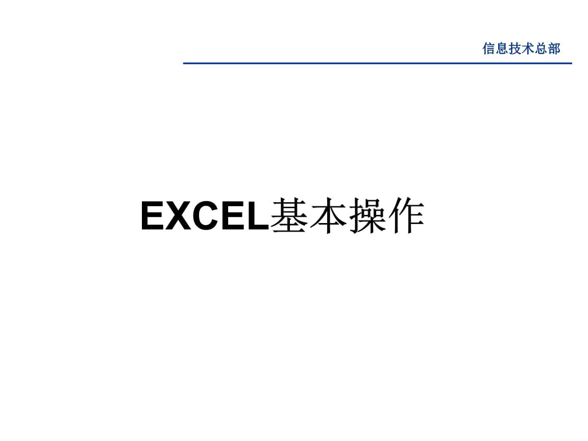办公软件的应用—EXCEL基本操作.ppt