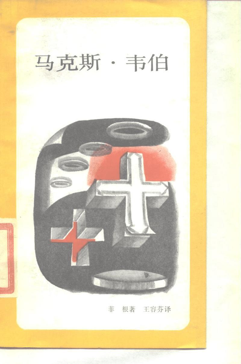 新知文库 19 马克斯·韦 伯.pdf