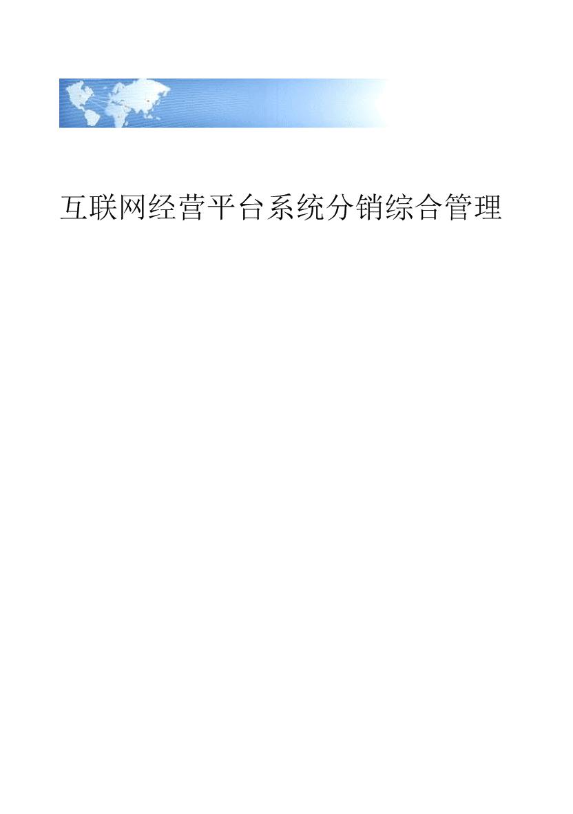 互联网经营平台系统分销综合管理.docx