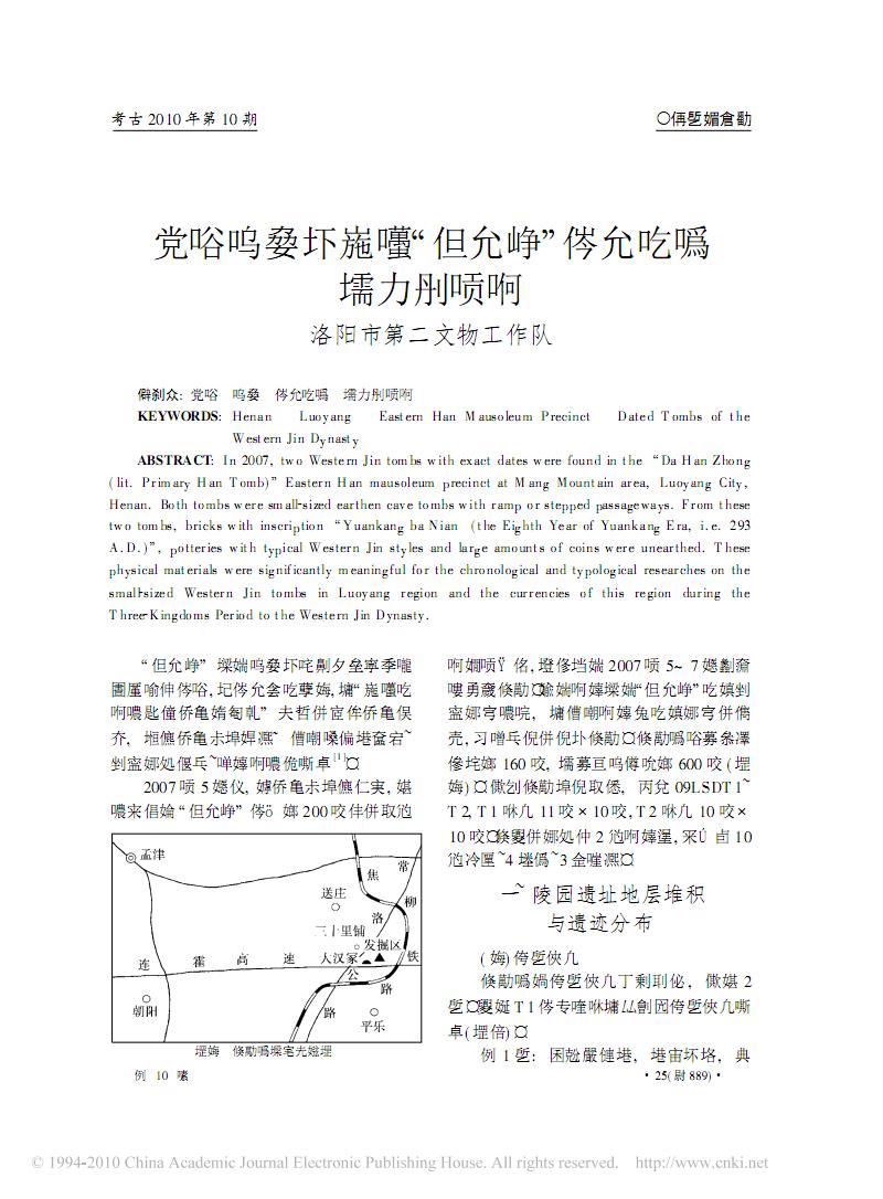 河南洛阳市邙山大汉冢东汉陵区西晋纪年墓.pdf