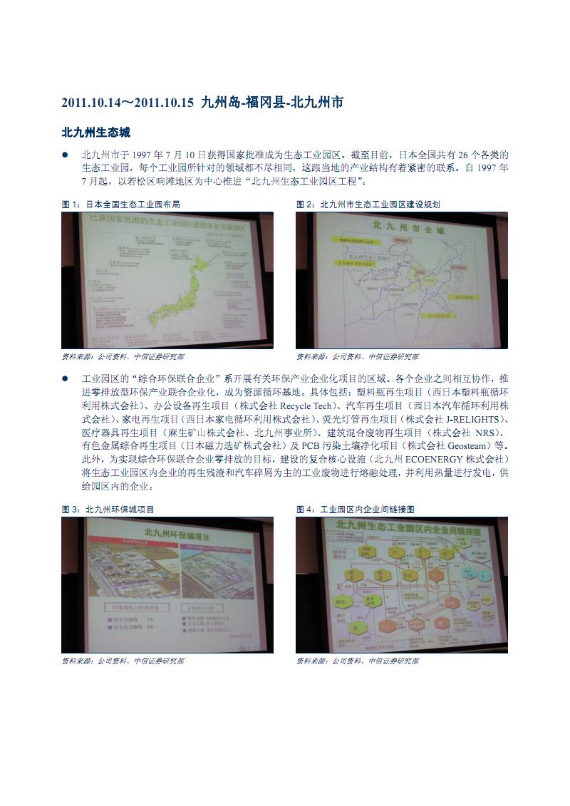 日本环保调研纪要之二-1015-工业生态园区循环经济.pdf