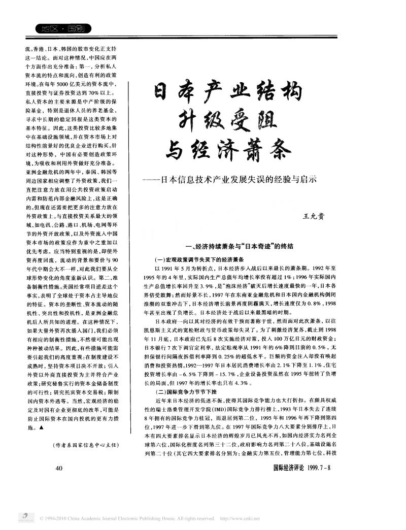 日本产业结构升级受阻及其经济萧条日本信息技术产业发展失误经验及其启示.pdf