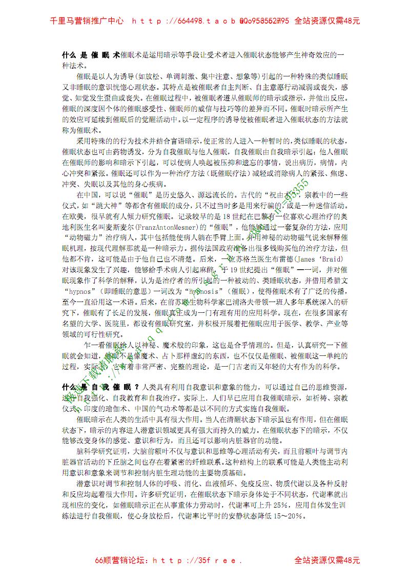催眠原理(千里马销售推广中心).pdf