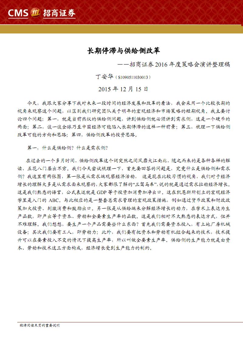 招商股市-2016年宏观经济长期停滞及其供给侧改革.pdf