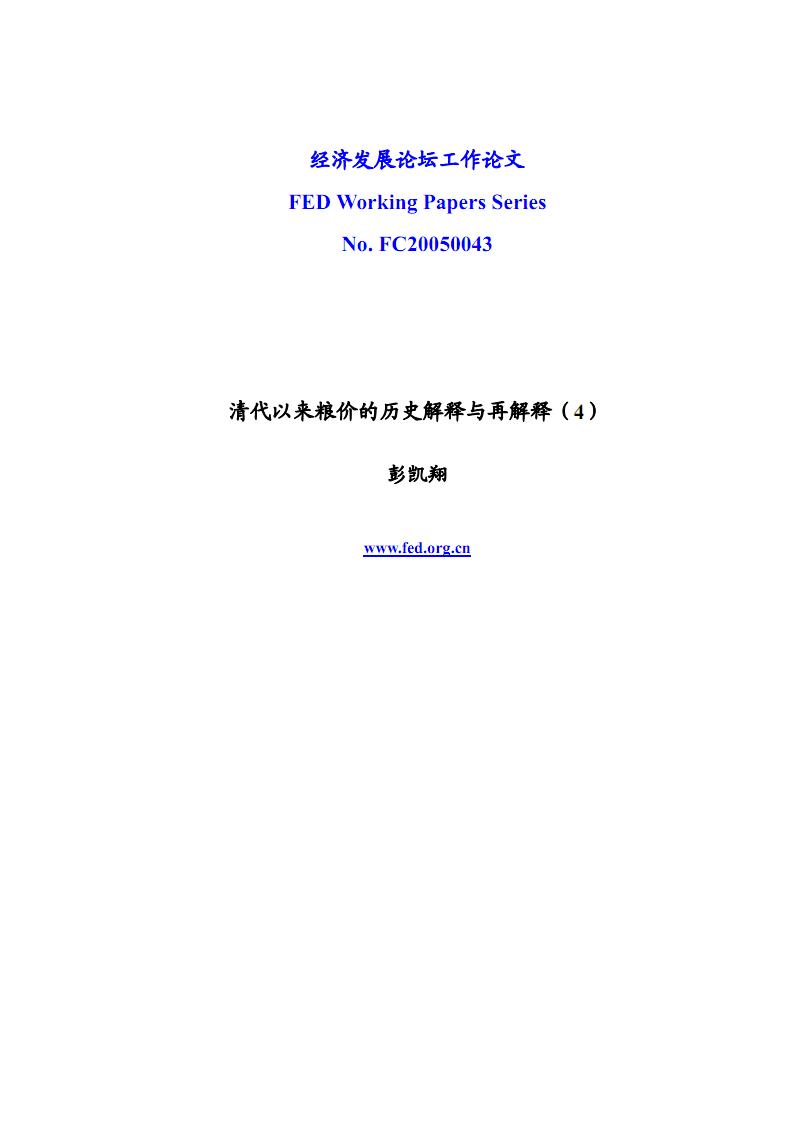 清代以来粮价的历史解释及其再解释.pdf