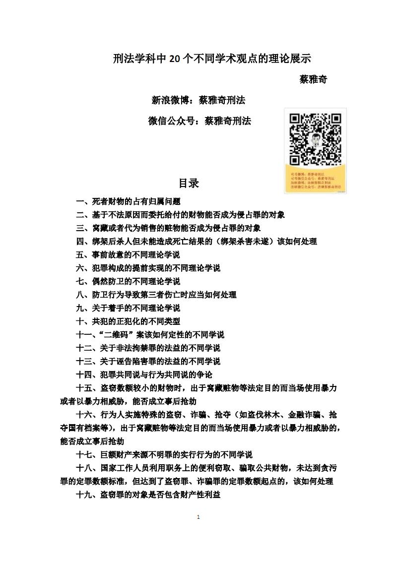不同学术观点的理论展示.pdf