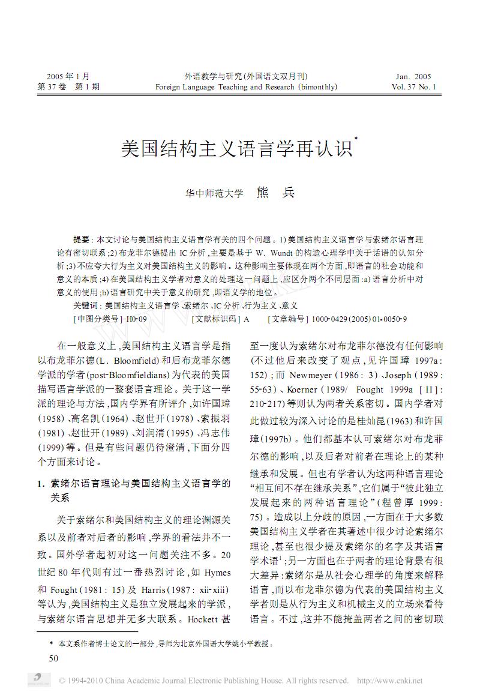 美国结构主义语言学再认识.pdf