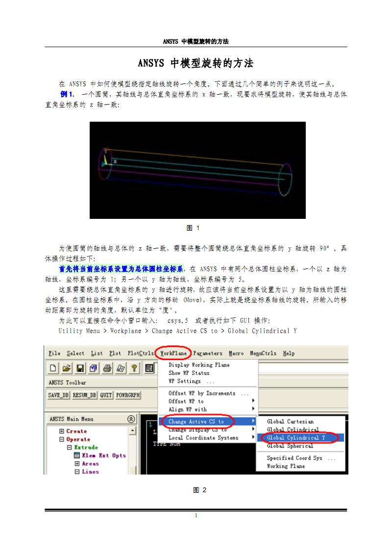 AN标准SYS中模型旋转方法.pdf