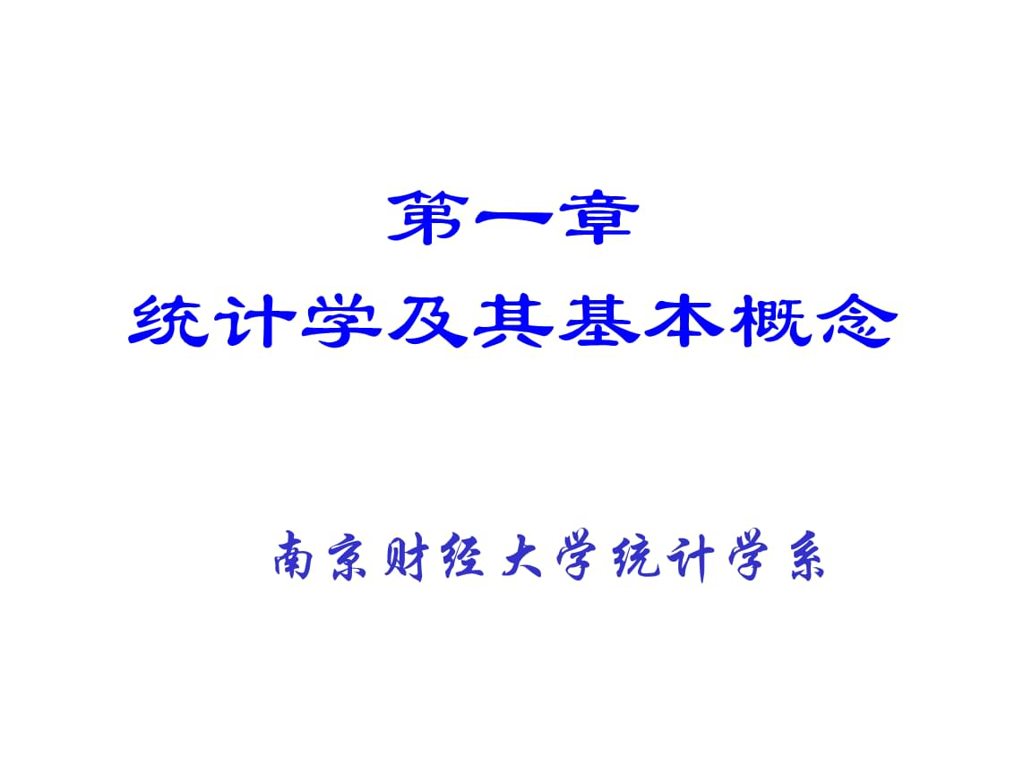 Chap01统计学及其基本概念(1).ppt