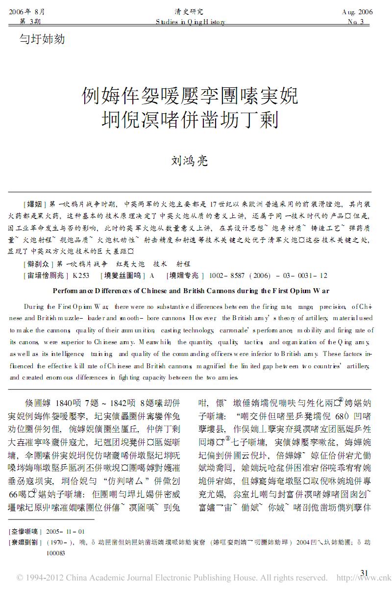 第一次鸦片战争时期中英双方火炮技术比较刘鸿亮.pdf