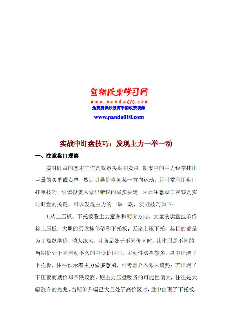 股票行为学(主力行为学).pdf
