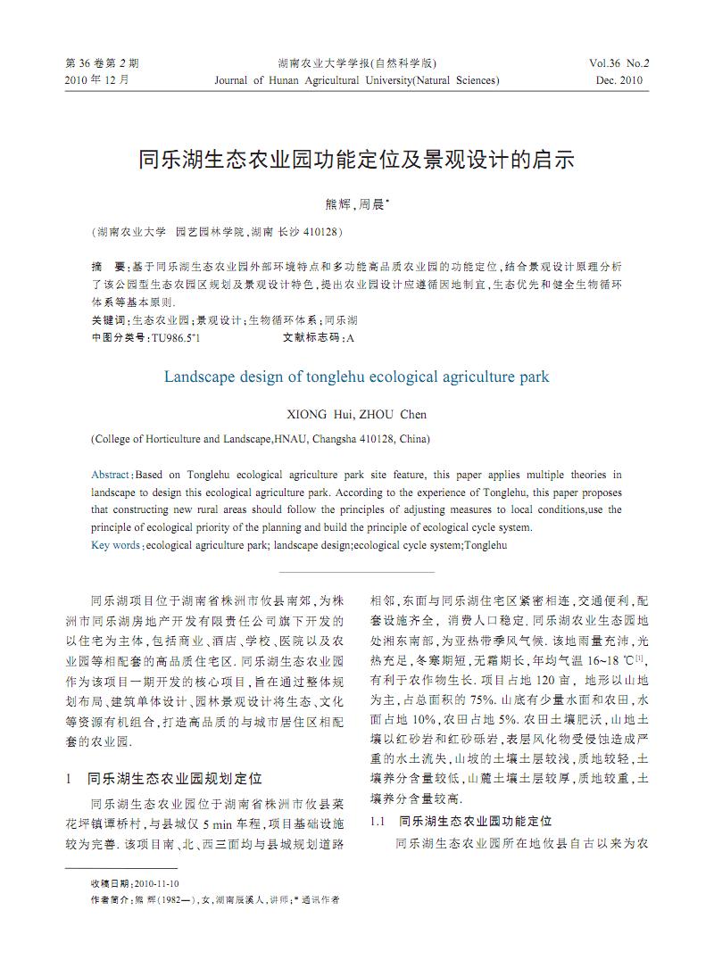 同乐湖生态农业园功能定位及景观设计启示.pdf