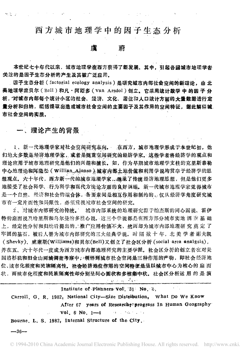 西方城市地理学中因子生态分析.pdf