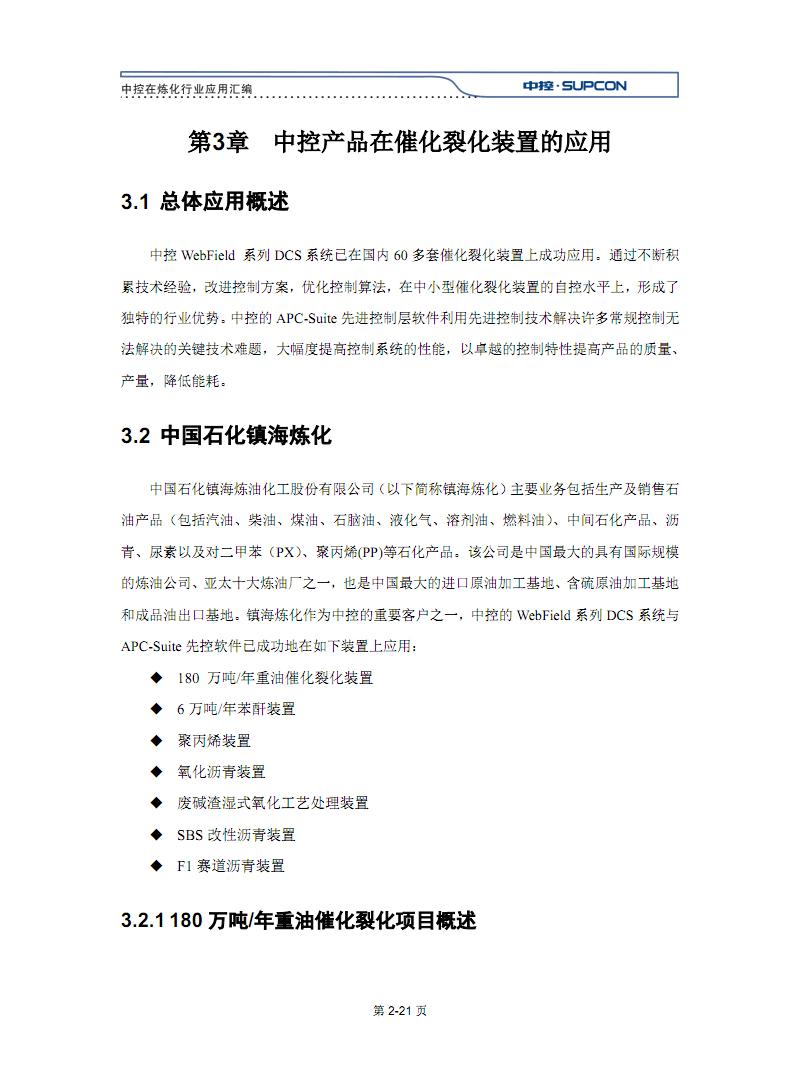 中控产品在催化裂化装置应用.pdf