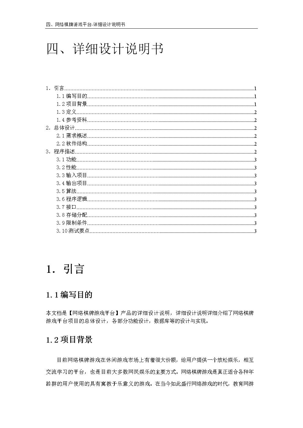 网络棋牌游戏详细设计指导书.doc